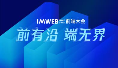 imweb2018 cover393x226