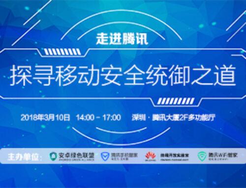 WeX5助力华为走进腾讯:探寻移动安全统御